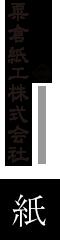 京ノ紙技 粟倉紙工株式会社