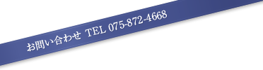 「飲食店」一覧 サンプル請求 TEL 075-872-4668 粟倉紙工株式会社