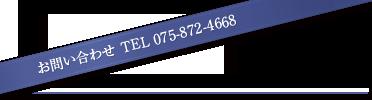 メニューブック サンプル請求 TEL 075-872-4668 粟倉紙工株式会社